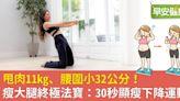 全身尺寸都戲劇性變小了!打造不易疲勞體質的「下降運動」也能瘦大腿