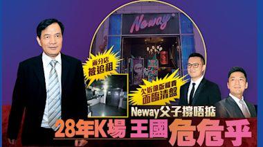 Neway父子撐唔掂 28年K場王國危危乎 - 時事 - 封面故事