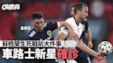 歐國盃|蘇格蘭中場基莫亞患新冠肺炎 無緣出線生死戰鬥克羅地亞