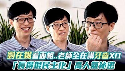 劉在錫看面相..老師全在講牙齒XD 「長得很民主化」高人氣祕密