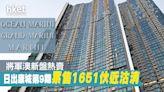 將軍澳樓市旺 日出康城9期新盤標準單位沽清 整個期數剩2伙 - 香港經濟日報 - 地產站 - 新盤消息 - 新盤新聞