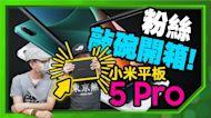 買不到!小米平板5 Pro開箱體驗!只要iPad Air 4半價!唯一缺點是?推嗎?
