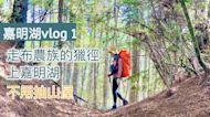【戒茂斯上嘉明湖ep1】從第0天開始,登嘉明湖免抽山屋的新路線