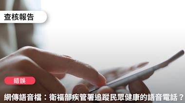 【錯誤】網傳語音檔稱「衛福部疾管署用語音電話追蹤國人健康,進行健康登記,諮詢詳情請按0」?
