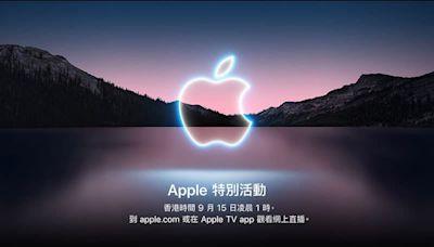 【直播頻道】收細瀏海 iPhone 13 現身,今晚 Apple Event 或有新錶、新 AirPods