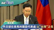 快新聞/以「台灣」之名在索馬利蘭設代表處! 吳釗燮:與該國外長在台簽定協議