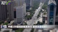 中國100個短缺職業排行 營銷員最短缺!