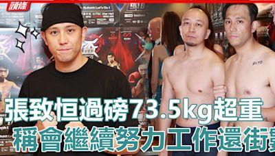 林鍾一戰│張致恒過磅73.5kg超重 稱會努力工作還街數