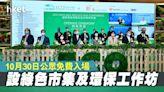 【展覽復甦】國際環保博覽 創新科技引領環保進程 周六開放公眾入場 - 香港經濟日報 - 即時新聞頻道 - 商業