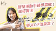 智慧運動手錶爭霸戰!開箱實測Apple watch S6、GARMIN Venu、Samsung Galaxy Watch 3,哪支C/P值最高?【芷儀動吃動EP3】