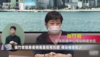 香港增一宗疑復陽個案 張竹君指傳染性較低