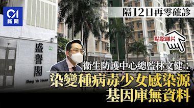 隔12日再零確診 帶變種病毒少女感染源非台灣 國際基因庫無線索