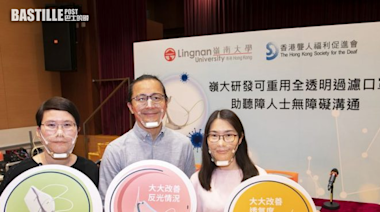嶺大研發可重用全透明過濾口罩 助聽障人士無障礙溝通 | 社會事