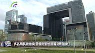 多名局長被撤換 曾國衛劉怡翔等5新官接任