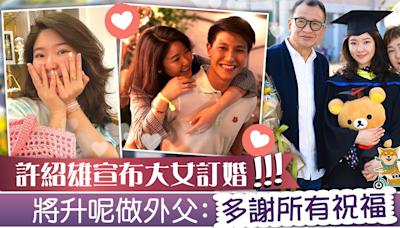 【娛圈喜事】許紹雄宣布嫁女將做外父 愛女訂婚:多謝所有朋友嘅祝福 - 香港經濟日報 - TOPick - 娛樂