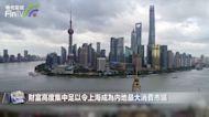 財富高度集中足以令上海成為內地最大消費市場