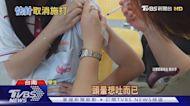 台南「首2校」接種BNT 12學生突取消「不打了」