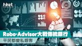 【智能投資】平民都變私銀客 傳統銀行Robo-Advisor大鬥法 - 香港經濟日報 - 理財 - 個人增值