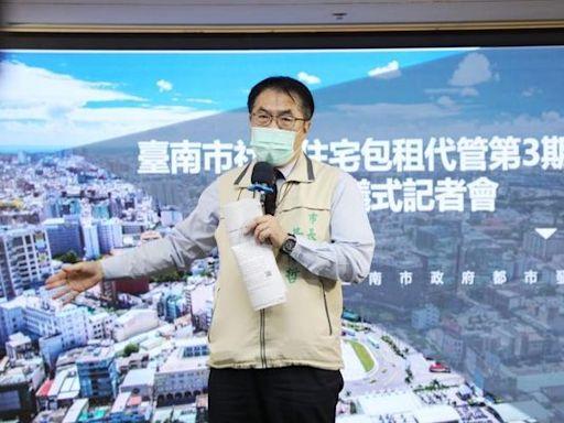 台南社會住宅包租代管2期成效佳 黃偉哲:3期開跑加碼1600戶