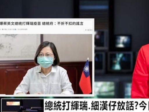 「最好來告我」彭文正喊三遍「她偷偷打疫苗」 稱掌握人證物證 | 台灣好新聞 TaiwanHot.net