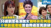 【我家無難事】36歲劉思希演醜女靠獨特鼻形夠搶鏡 港姐出身曾自費過百萬讀碩士