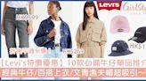 【Levi's特價優惠】10款必備牛仔單品推介!經典牛仔/文青漁夫帽   GirlStyle 女生日常