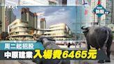 【新股IPO】中原建業9982周二招股 入場費6464.5元 - 香港經濟日報 - 即時新聞頻道 - 即市財經 - 新股IPO
