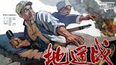 電影《地道戰》朱龍廣張勇手健在,「山田」、「湯司令」已去世