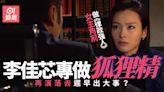 律政強人︱李佳芯首擔任第一女主角 跳出「狐狸精」框架獲肯定