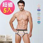 (超值5入組)男內褲 名牌 條紋彈性三角褲