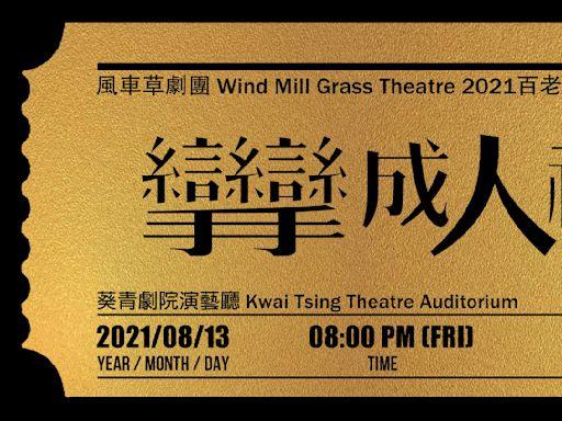 【YAHOO飛王】MIRROR級難買飛 風車草劇團音樂劇《攣攣成人禮》