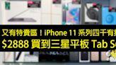 又有特賣區!iPhone 11 四千有找!$2888 買到三星平板 Tab S6