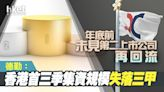 【新股IPO】德勤:香港首三季集資規模失落三甲 年底前未見第二上市公司再回流 - 香港經濟日報 - 即時新聞頻道 - 即市財經 - 新股IPO