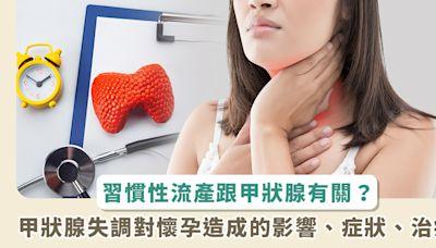 習慣性流產竟是甲狀腺在做怪!中醫看甲狀腺失調對懷孕造成的影響、症狀、治療