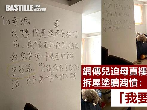 網傳兒迫母賣樓分300萬不成 拆屋塗鴉洩憤:我要嘅係尊重 | 社會事