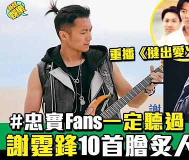 【撻出愛火花】忠實Fans一定聽過!謝霆鋒10首膾炙人口流行廣東曲 | 流行娛樂 | 新Monday