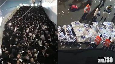 有片 以色列節日活動發生人踩人 據報至少40人死 - 新聞 - am730