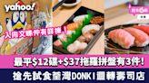 Donki壽司店│荃灣DONKI迴轉壽司搶先試食!最平$12碟+$37拖羅拼盤