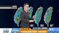 一分鐘報天氣/週五(08/06日) 盧碧外圍加上西南季風影響 至下週前期中南部慎防強降雨