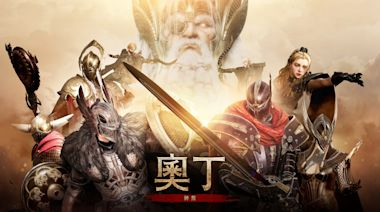 多平台 MMORPG《奧丁:神叛》上市即登上排行榜冠軍 蟬聯冠軍超過20日