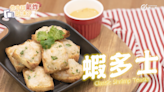氣炸鍋蝦多士Airfryer Classic Shrimp
