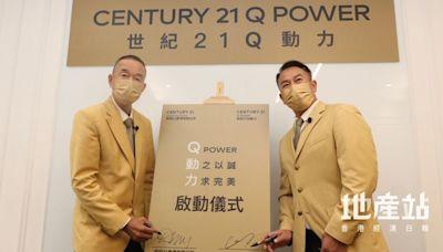 「世紀21 Q動力」 成立 投資2000萬元擴充 重點發展豪宅業務 - 香港經濟日報 - 地產站 - 地產新聞 - 其他地產新聞