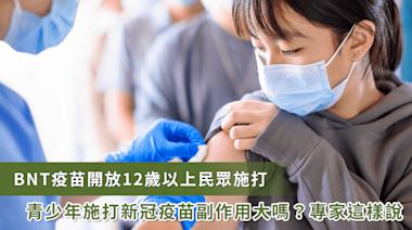 COVID-19/疾管署公告BNT疫苗適用12歲以上接種!青少年接種副作用大嗎?