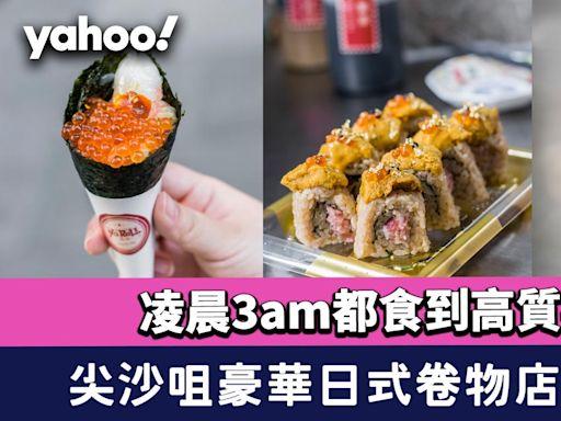 尖沙咀美食│豪華日式卷物店Yo Roll!凌晨3am 都食到高質手卷