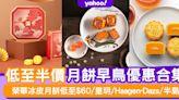 月餅優惠2021丨月餅早鳥優惠合集低至半價!榮華/皇玥/Haagen-Dazs/半島