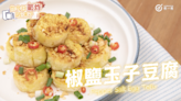 Airfryer氣炸鍋椒鹽玉子豆腐 Pepper salt