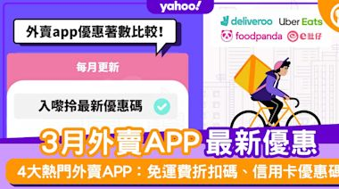 3月外賣app優惠比較!foodpanda優惠碼/Deliveroo promo code/UberEats折扣碼/e肚仔優惠碼