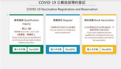 疫苗平台開放查詢接種資格 第12輪第2階段25日開放預約