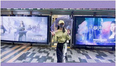 炎明熹8號風球下到應援廣告前打卡:多謝粉絲們為我製作的心意