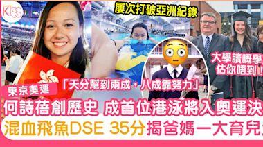 【東京奧運】何詩蓓成首位港泳將入奧運決賽 混血飛魚DSE 35分揭爸媽育兒法 | 熱話 | Sundaykiss 香港親子育兒資訊共享平台